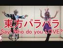 【東方パラパラ】Say! Who do you LOVE?