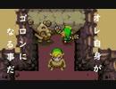 天から授かりし一振りの剣 ゼルダの伝説ふしぎのぼうしを実況20