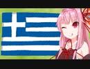 ギリシャ危機-EU崩壊の危機にまで発展した顛末【VOICEROID解説】