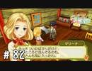 【実況】ぼくじょうぐらし!!#82「母、来日(MARINA STRIKES!)」【みつ里】