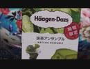 【食べる動画】クリスピーサンド 抹茶アンサンブル《ハーゲンダッツ》【咀嚼音】