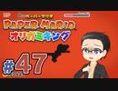 【実況プレイ】ペーパーマリオ ダイフクキング part47