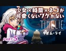 【TIME LiE】 少女×時間×ネコが可愛くないワケがない 紲星あかりゲーム実況プレイ PART05