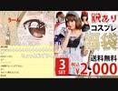 ぶりお。 2020/08/28 ♡運試し!コスプレ福袋開封枠.。☆【カメラ】