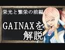 伝説のアニメ制作会社GAINAXを解説!前編【第六回ひじき祭】