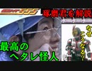 仮面ライダー史上最高のヘタレ怪人「琢磨君」とは⁉【シローの仮面ライダー解説】