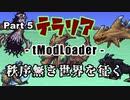【Terraria MOD】秩序無き世界を征く Part 5【ゆっくり実況プレイ】
