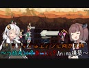 【One Step from Eden】きりきずはエデンに向かう END【VOICEROID実況】