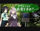 【セイカ&あかり車載】京町セイカの酷道を求めて~国道152号線~