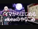 【elona】イマから始めるelonaのやりこみ part27【oomEX】