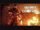 新作『Call of Duty® Black Ops Cold War』 - 公開トレーラー