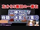 にじビア「山神カルタの脊髄トークは日常」の検証①【にじさんじ切り抜き】
