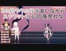【3D化】3の段や7の段を言いながらスクワットする3D夜見れな【にじさんじ切り抜き】