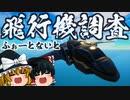 【フォートナイト】新ミシック検証!謎の飛行機集団を徹底検証!シーズン4クインジェットパトロール調査【GameWith所属】【ゆっくり実況】【Fortnite】