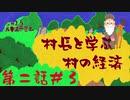 【SW2.5】ルキスラ炎上第2話「イントゥ・ザ・ケイブ」③【ゆっくり実況】