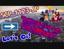 【ゆっくり紹介】SCP-1123-JP【''セサミストリートへの行き方教えます''】