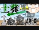 【Apex Legends/ゆっくり実況】part49/ブラッドハウンドのお葬式は5秒【エーペックスレジェンズ】