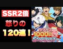 【テニラビ】SSR出現率2倍! リリース1000日記念Step Up ガチャ!!!怒りの120連!【プレイ動画】