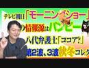 #776 テレビ朝日「モーニングショー」の情報源はまさかの一般人「Twitter」。八代英輝弁護士「ココア?」|みやわきチャンネル(仮)#916Restart776