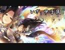 【パワプロ2020】猛烈!舞ちゃん高校の目指せ甲子園優勝 第006球【栄冠ナイン】