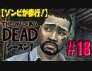 【ゾンビが歩行!】ウォーキング・デッド シーズン1 実況プレイ #18【PS4】