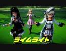 【MMD】グラブル3人娘で「ライムライト」【グランブルーファンタジー】