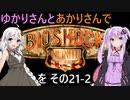 【最終回】ゆかりさんとあかりさんでBioShock Infiniteを その21-2 【VOICEROID実況】
