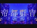 ✣《帝都群青》✣ 紫L/シエル【歌ってみた】