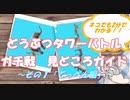 どうぶつタワーバトル ガチ戦見どころガイド1「てっぺん編」