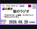 福山雅治   福のラジオ 2020.08.29〔248回〕