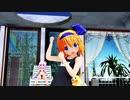 【東方MMD】アリス「DEEP BLUE TOWNへおいでよ」水着Ver