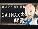 伝説のアニメ制作会社GAINAXを解説!後編【第六回ひじき祭】