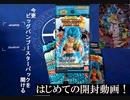 【初開封動画】今更ビッグバンブースターパック約1BOXを開封【スーパードラゴンボールヒーローズ】