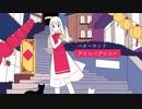 アイニーアイニー / バターサンド feat.flower
