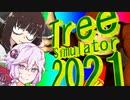 木と踊る+新説 【tree_simulator_2021】