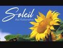 【琴葉葵オリジナル曲】Soleil【第六回ひじき祭】