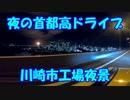 【VOICEROID車載】夜の首都高ドライブを堪能する【川崎市・工場夜景】