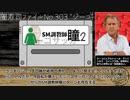 """【SCP紹介】闇寿司ファイルNo.303 """"ジーコ""""【GoIフォーマット闇寿司】"""