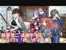【艦これ】加賀改二 追加ボイス & 2020「秋」ボイス集① (8/27アップデート)