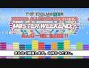 「THE IDOLM@STER」765PRO ALLSTARS 15周年記念特番 ~M@STER WEEKEND☆〜-DAY2-みんな一緒に生配信!! コメ有アーカイブ(1)
