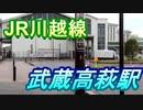 【JR川越線】武蔵高萩駅