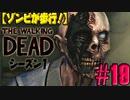 【ゾンビが歩行!】ウォーキング・デッド シーズン1 実況プレイ #19【PS4】