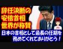 【海外の反応】 安倍首相が 辞任を 決断! 世界から 安倍首相に対して 称賛の声が 凄いことに!