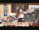 【艦これ】「秋」ボイス集 2020まで(8/27実装)