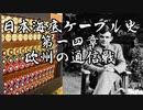 【第二次世界大戦の通信戦】日本海底ケーブル史第一四章【第六回ひじき祭】