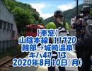 【車窓】山陰本線1172D餘部→城崎温泉キハ47-13
