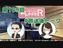 和みラヂオR 第109回 未公開トーク(放送後トーク)