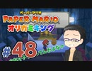 【実況プレイ】ペーパーマリオ ダイフクキング part48