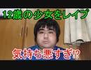 【沖縄】12歳の女子中学生にレイプした疑いで21歳の男が逮捕されたことについて