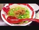 【天六】痺れる山椒が入った汁無し担々麺 麻拉麺 揚揚